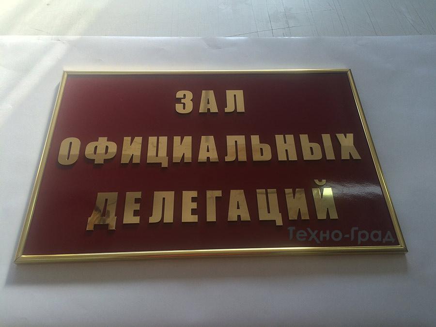 Зал официальных делегаций