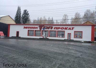 Эконом ТОП прокат