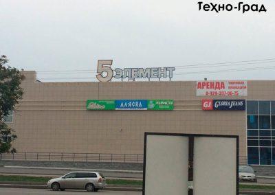5 лемент