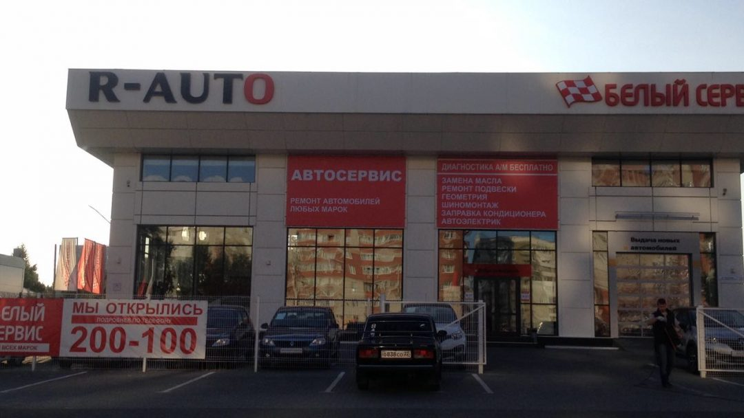 R-Auto