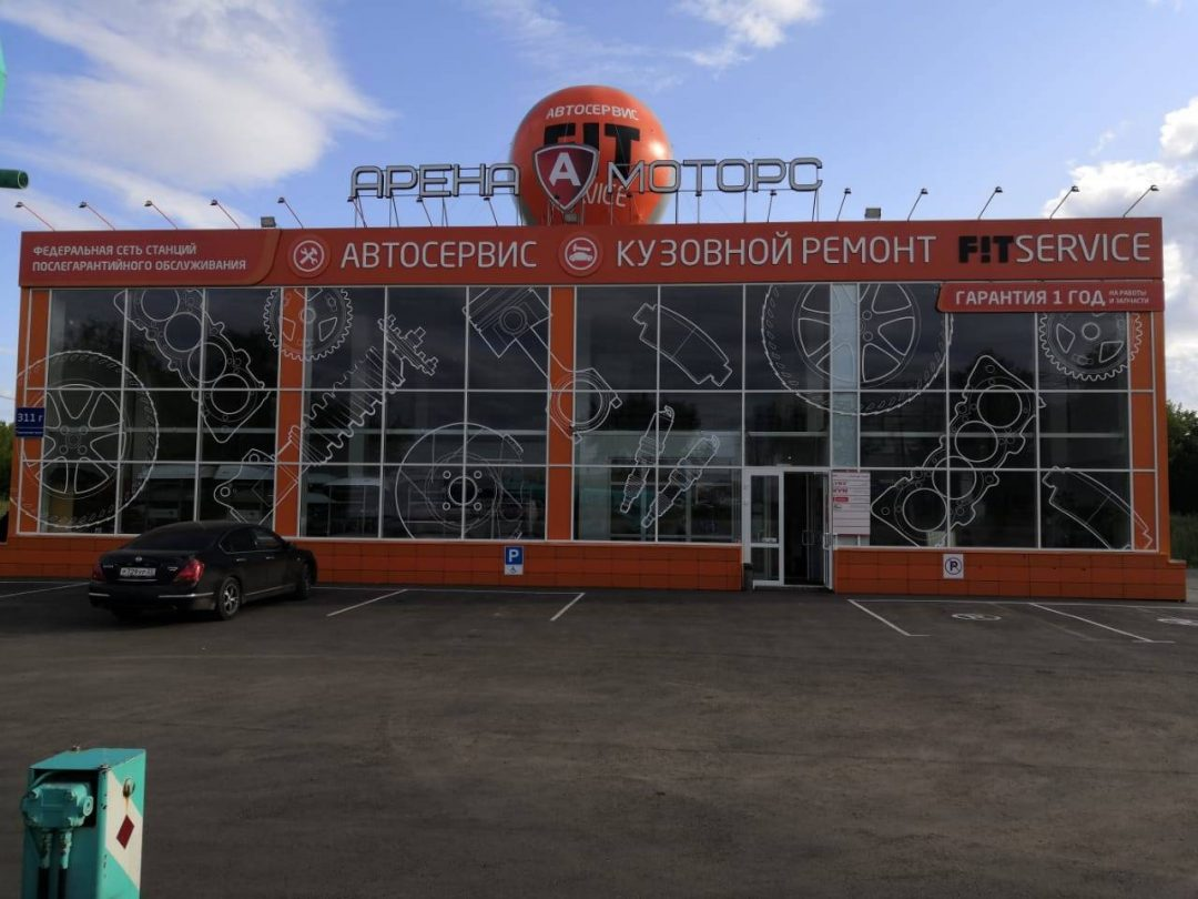 Арена Моторс
