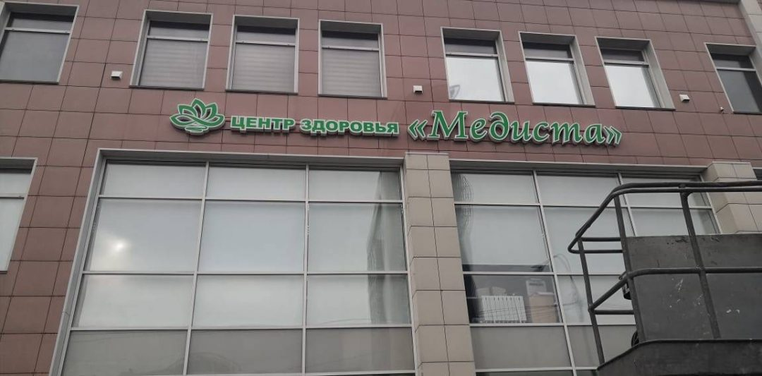 Центр здоровья «Медиста»