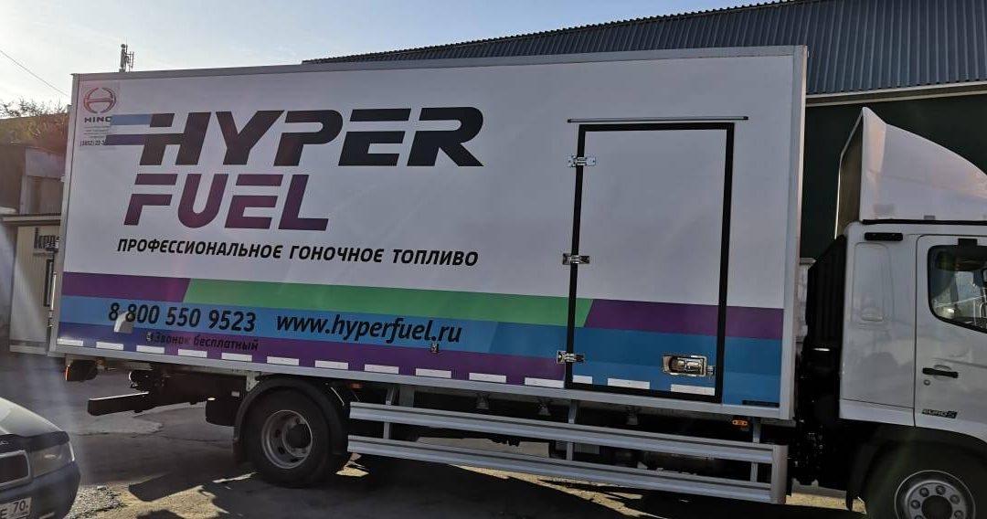 Hyper Fuel