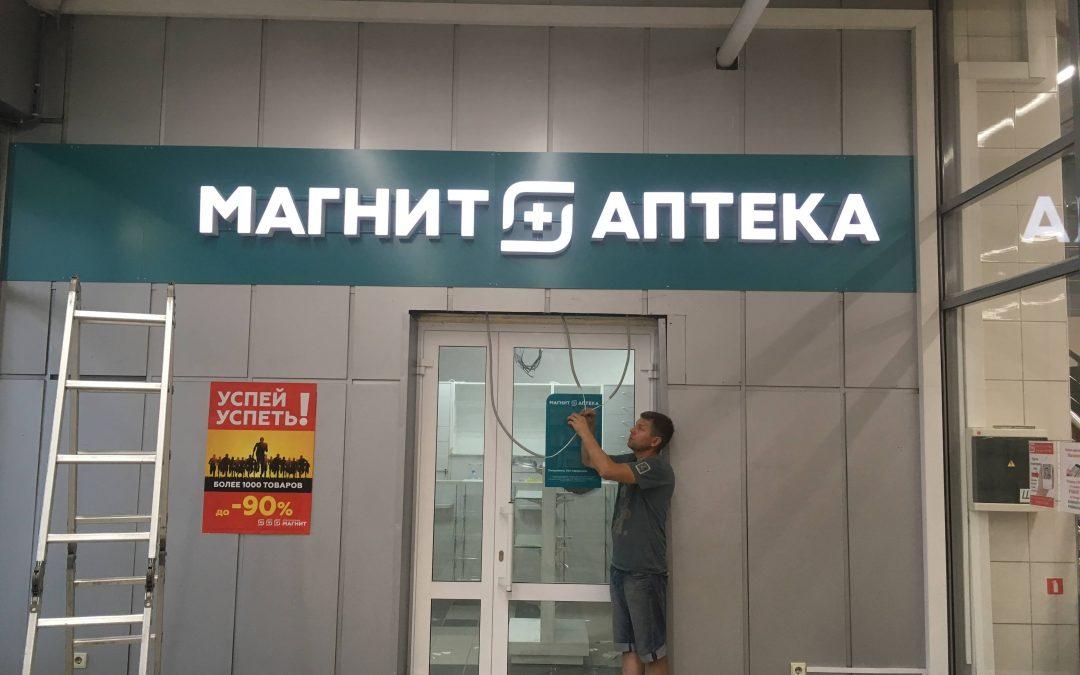 Магнит Аптека